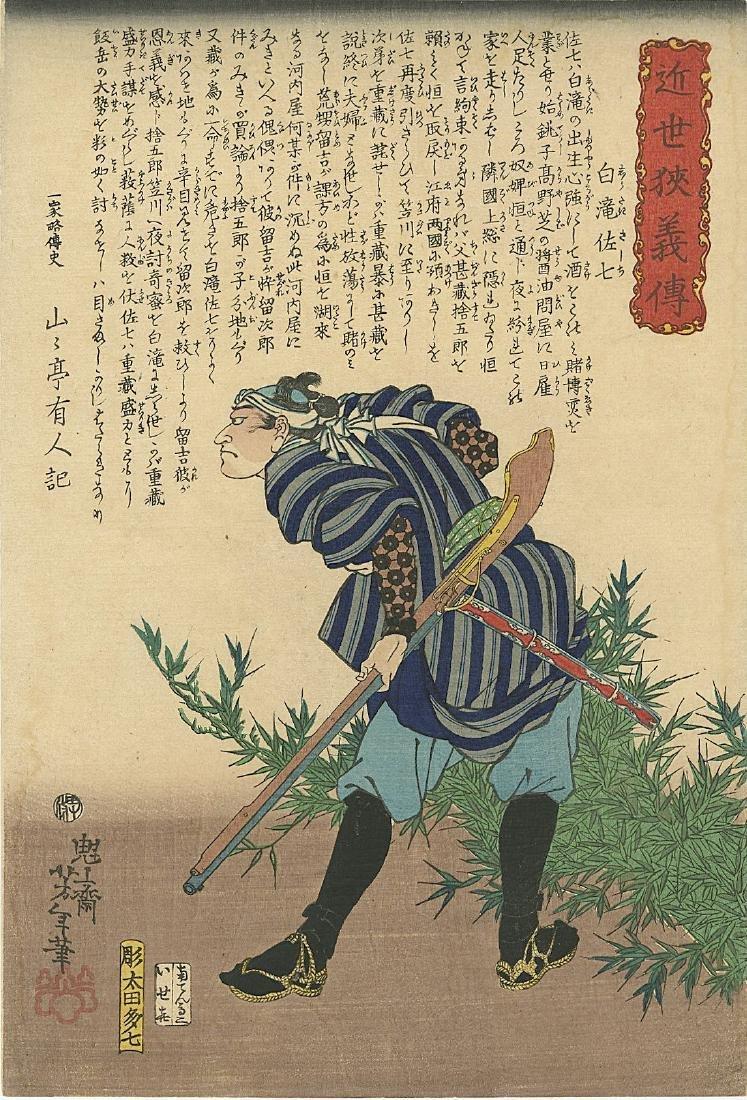 Yoshitoshi Tsukioka Woodblock Shirataki Sashichi Rifle