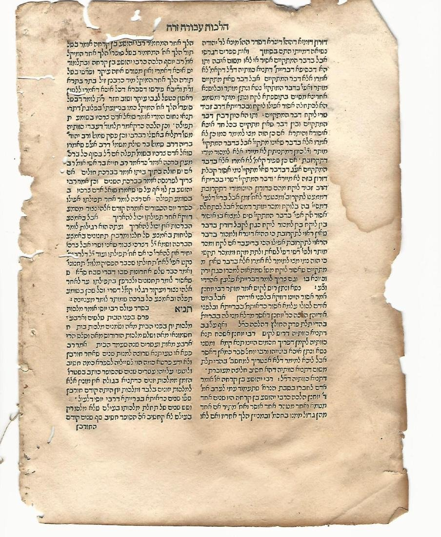 1523 Hebrew Leaf Sefer Ha-Terumah