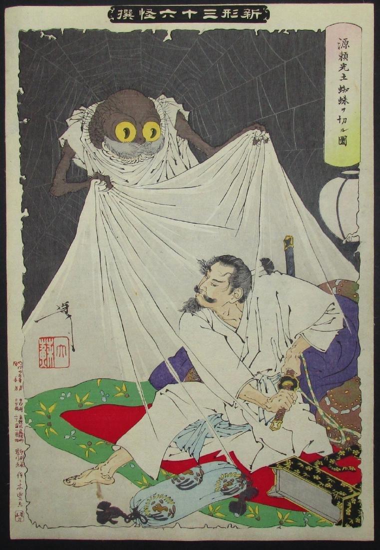 Tsukioka Yoshitoshi Woodblock Minamoto No Yorimitsu