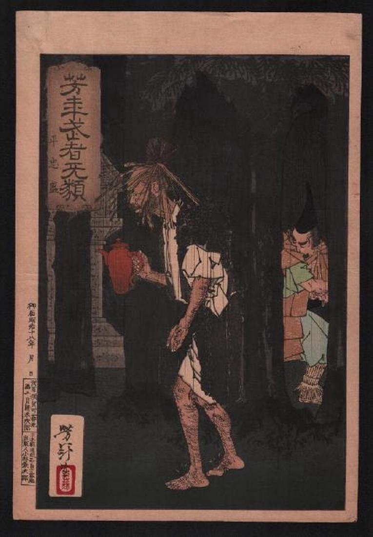 Tsukioka Yoshitoshi Woodblock Oil Priest and Tadamori