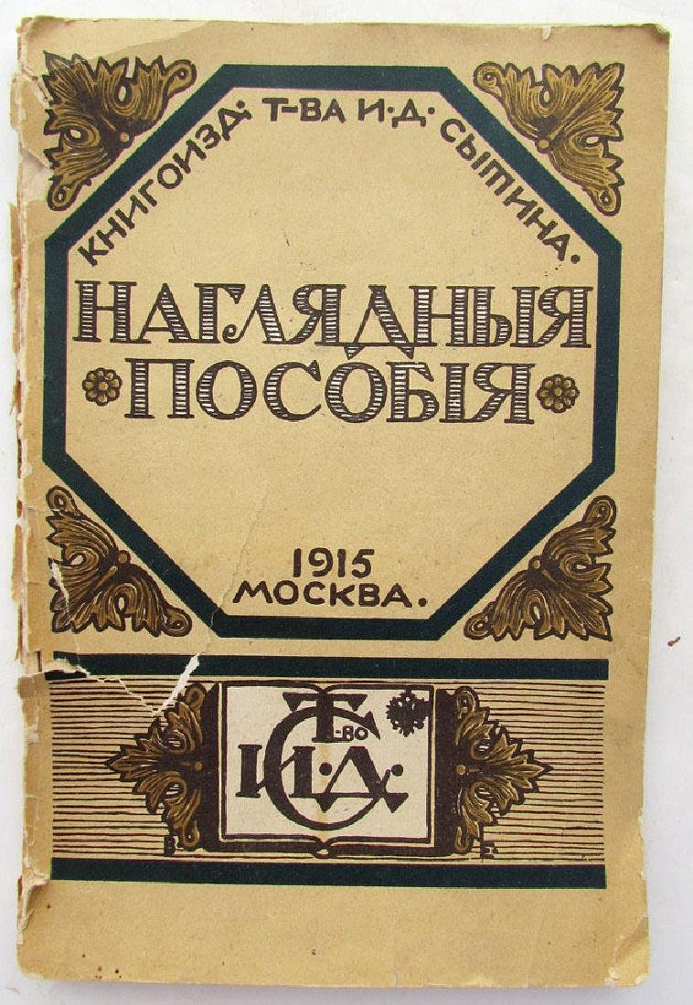 1915 Antique Russian Illustrated Catalog of Education