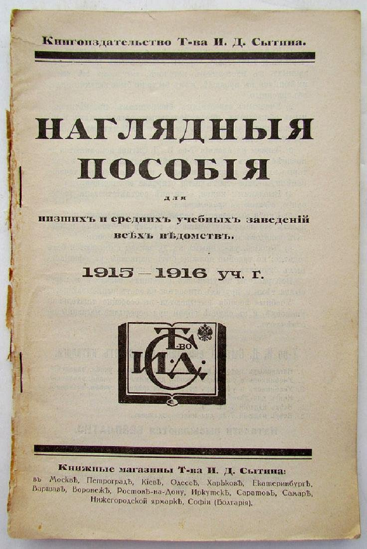 1915 Antique Russian Illustrated Catalog of Education - 2