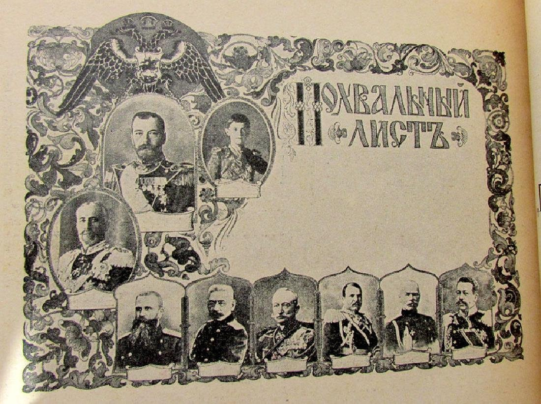 1915 Antique Russian Illustrated Catalog of Education - 3