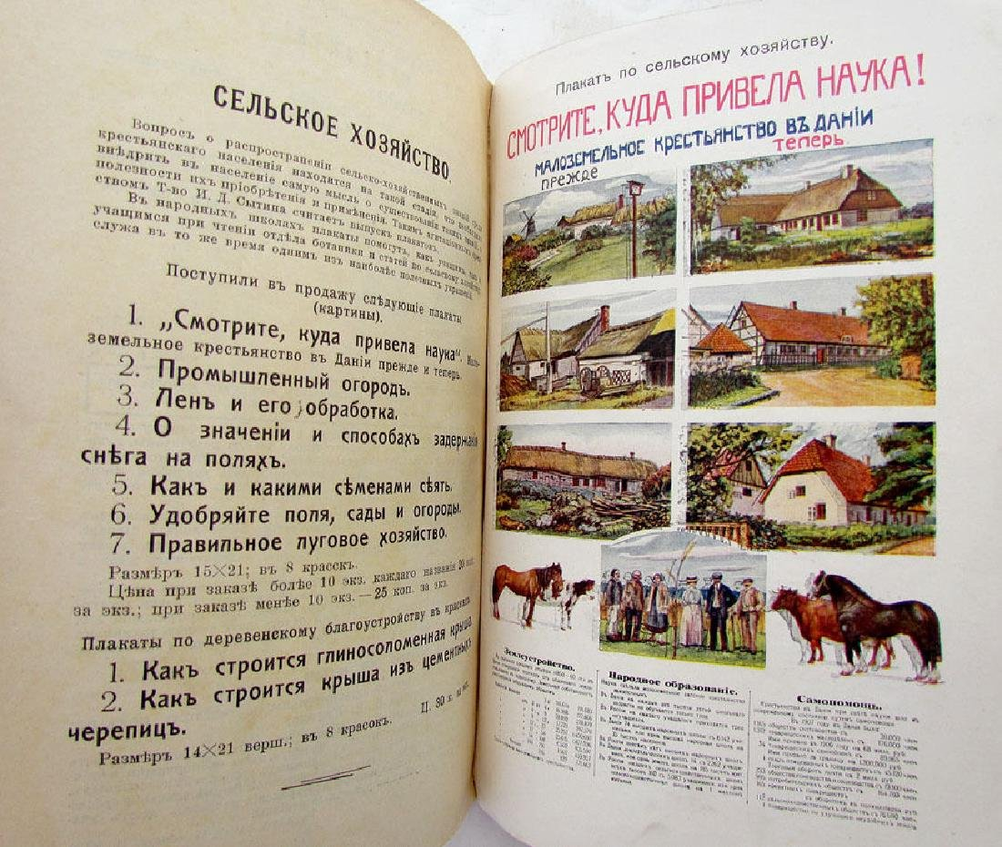 1915 Antique Russian Illustrated Catalog of Education - 4