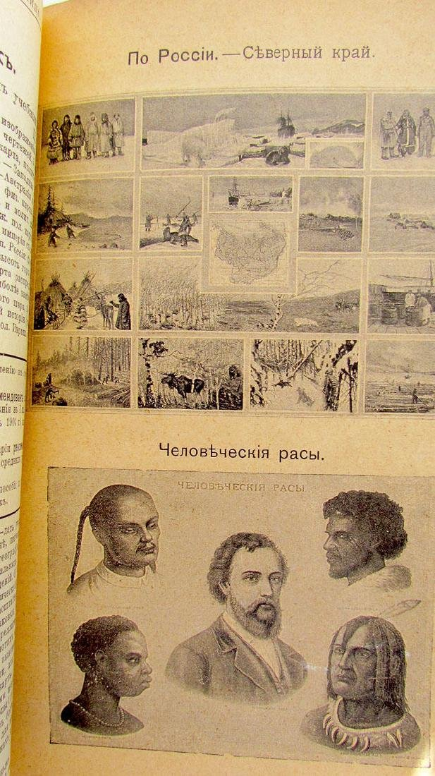 1915 Antique Russian Illustrated Catalog of Education - 7