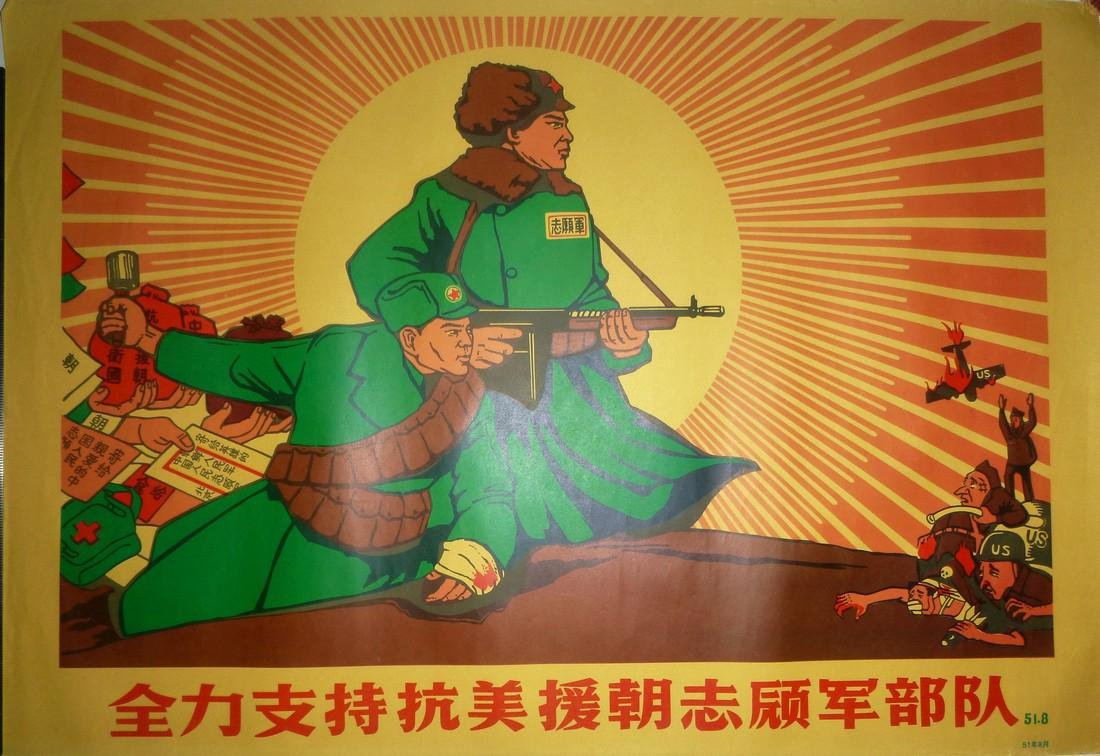 Vintage Chinese Anti U.S. Korean War Poster