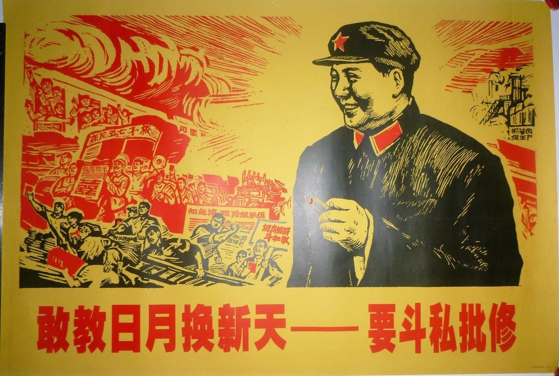 Vintage Chinese Cultural Revolution Poster