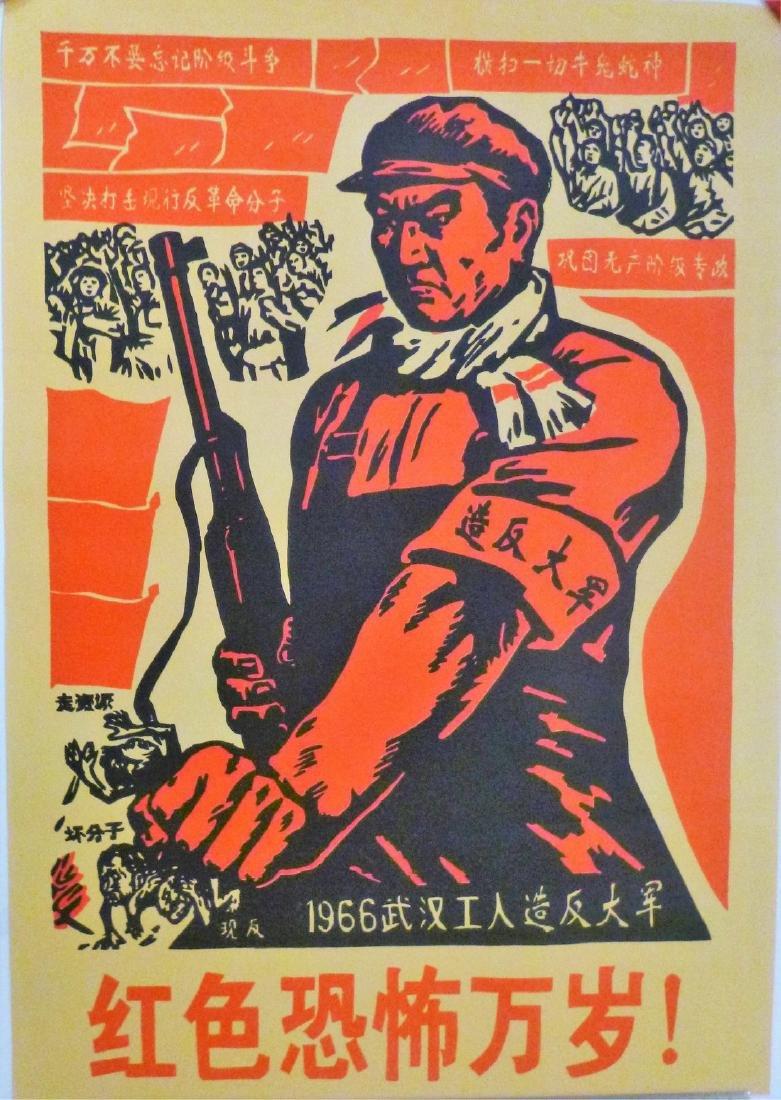 VintageChinesePropaganda Poster