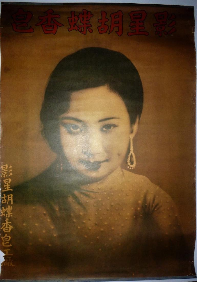 Vintage Chinese Advertising Poster Come Hither
