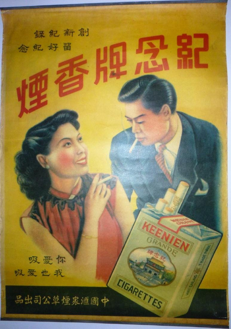Vintage Chinese Advertising Poster - Keenien Cigarettes