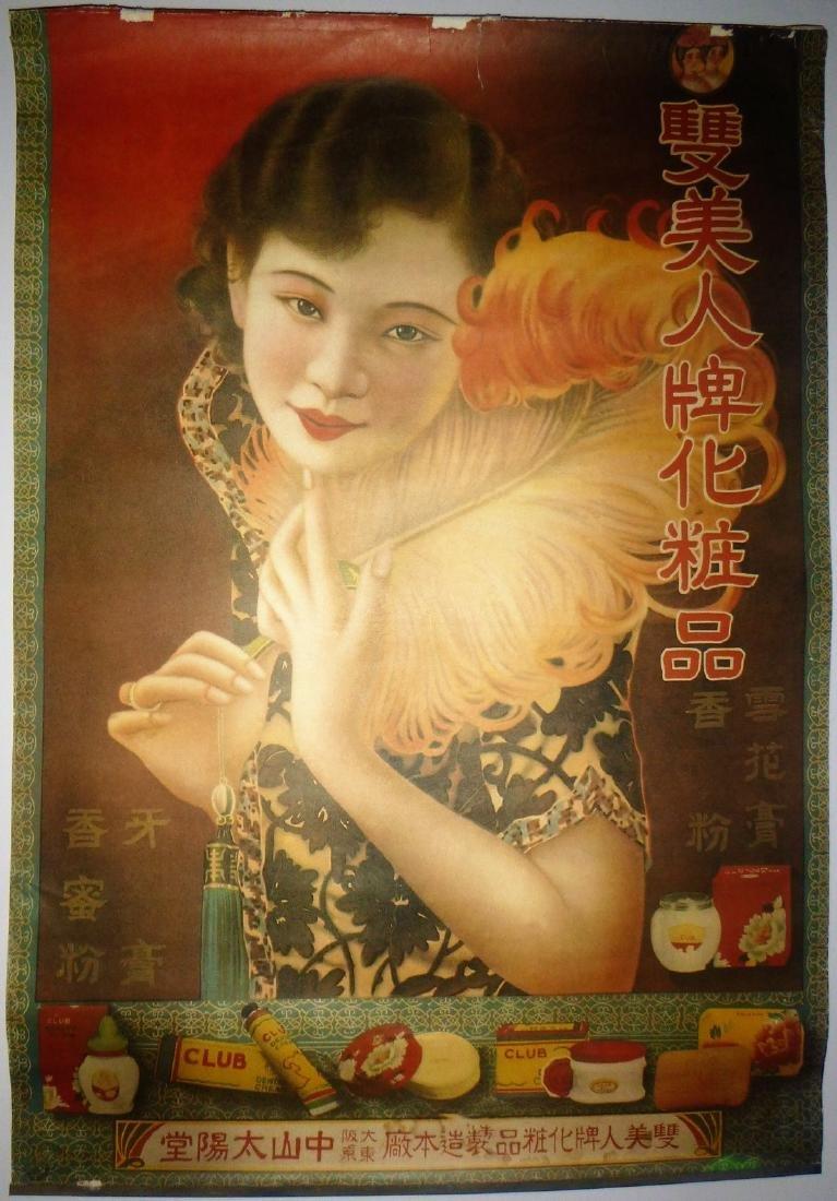 Vintage Chinese Advertising Poster - Club Perfume