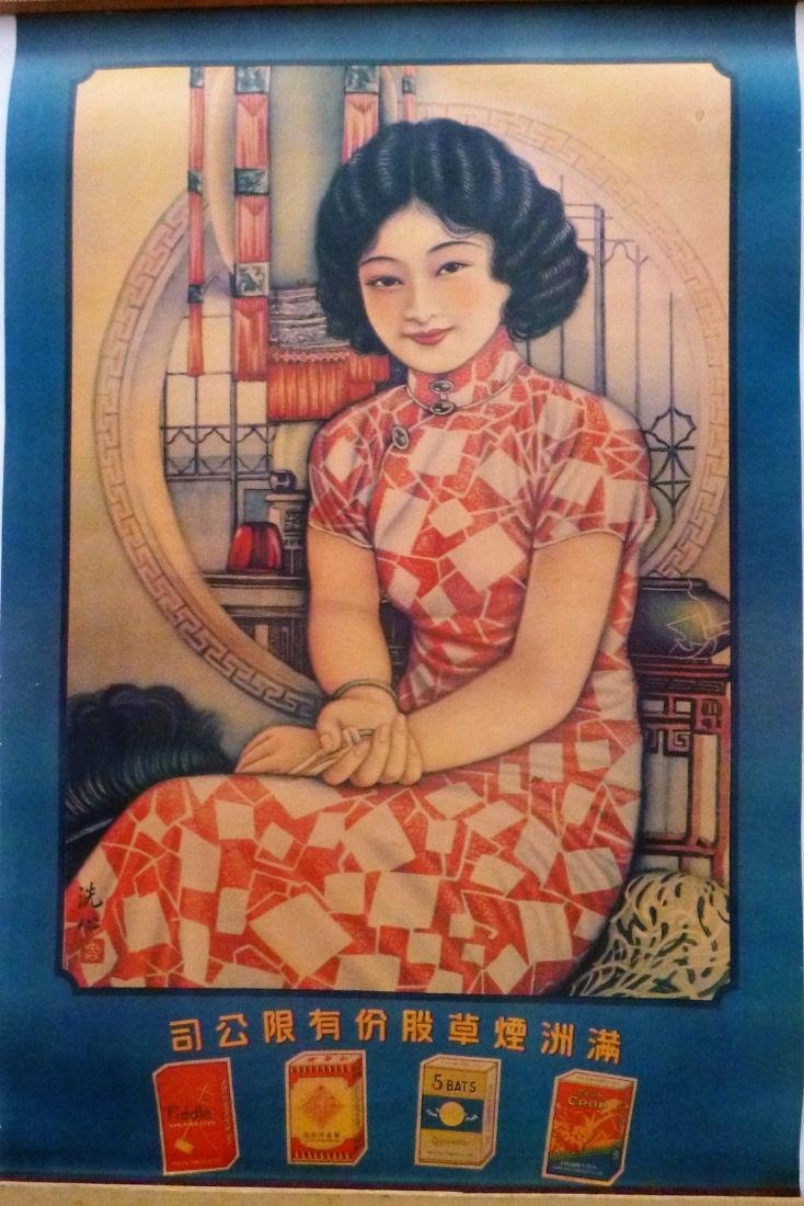 Vintage Chinese Advertising Poster Legation Cigarettes