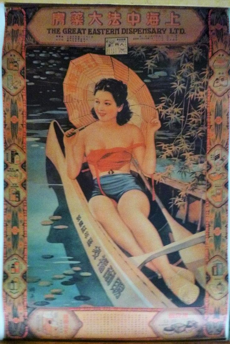 Vintage Chinese Advertising Poster Eastern Dispensary