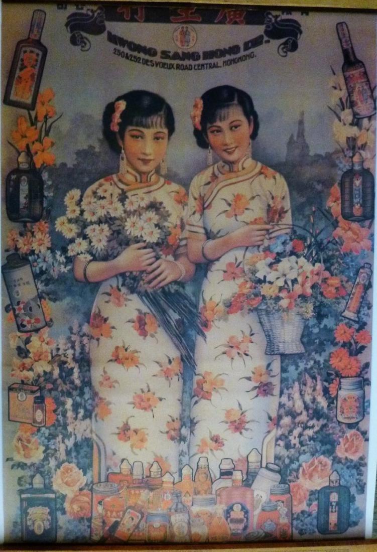Vintage Chinese Advertising Poster Kwong Sang Perfumes