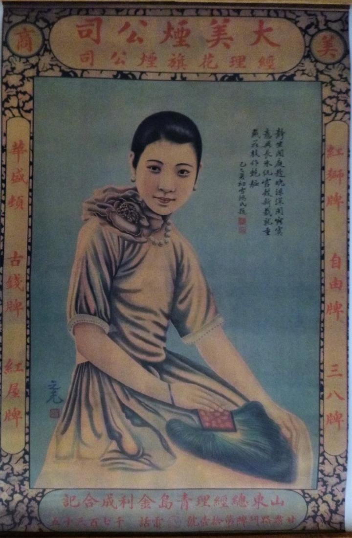 Vintage Chinese Advertising Poster- Come hither