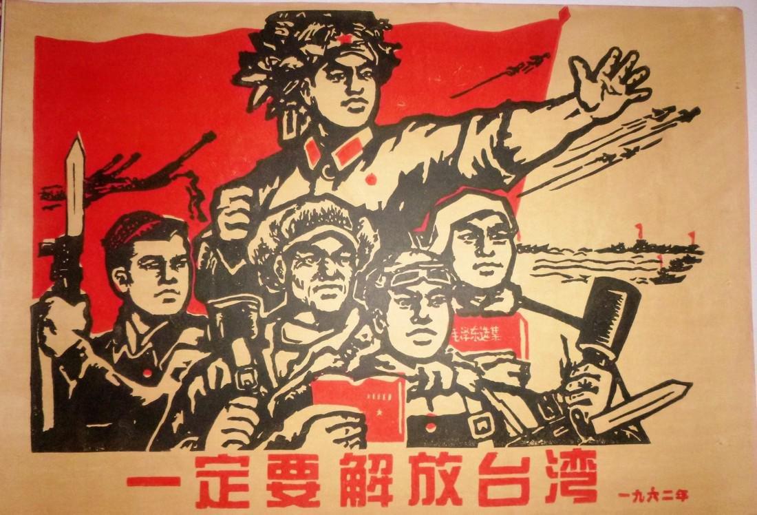 Vintage Chinese Propaganda Poster Must Liberate Taiwan