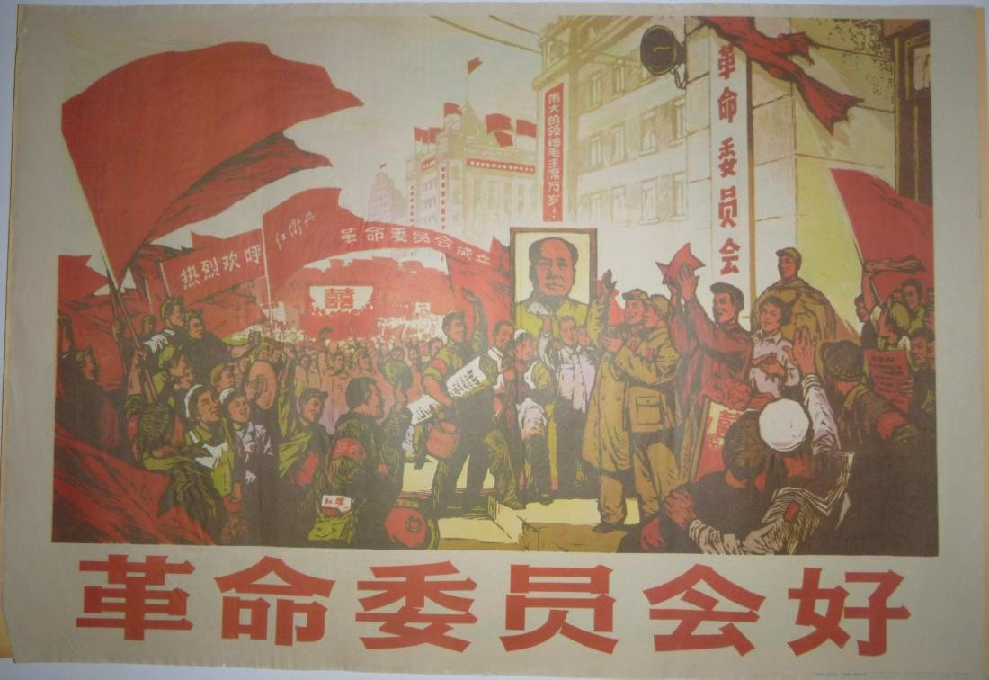Vintage Chinese Cultural Revolution Poster Committee