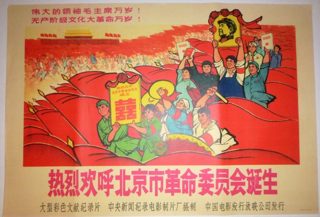Vintage Chinese Propaganda Poster Revolution Committee