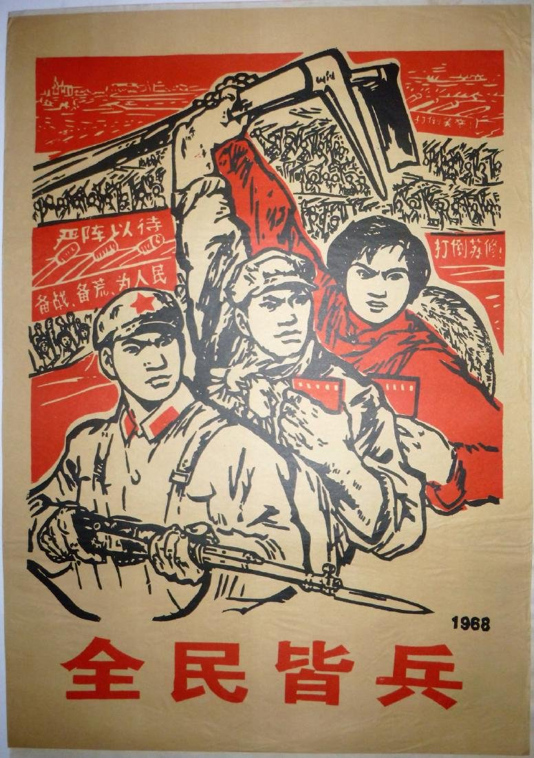 Vintage Chinese Cultural Revolution Poster All Soldiers