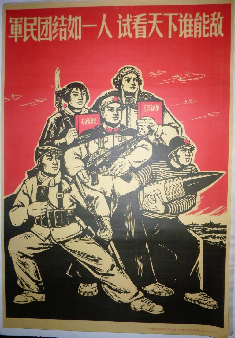 Vintage Chinese Cultural Revolution Poster Beat Soldier