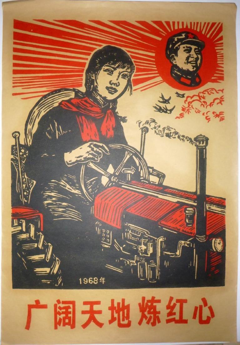 Vintage Chinese Propaganda Poster