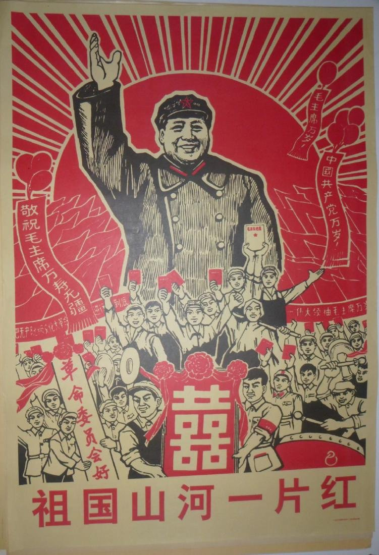 Vintage Chinese Cultural Revolution Poster Rivers Red