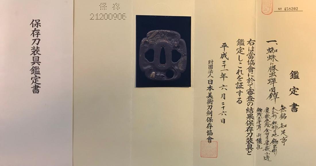 Kumagai (Edo-Higo) tsuba of iron with shakudo and gold - 3