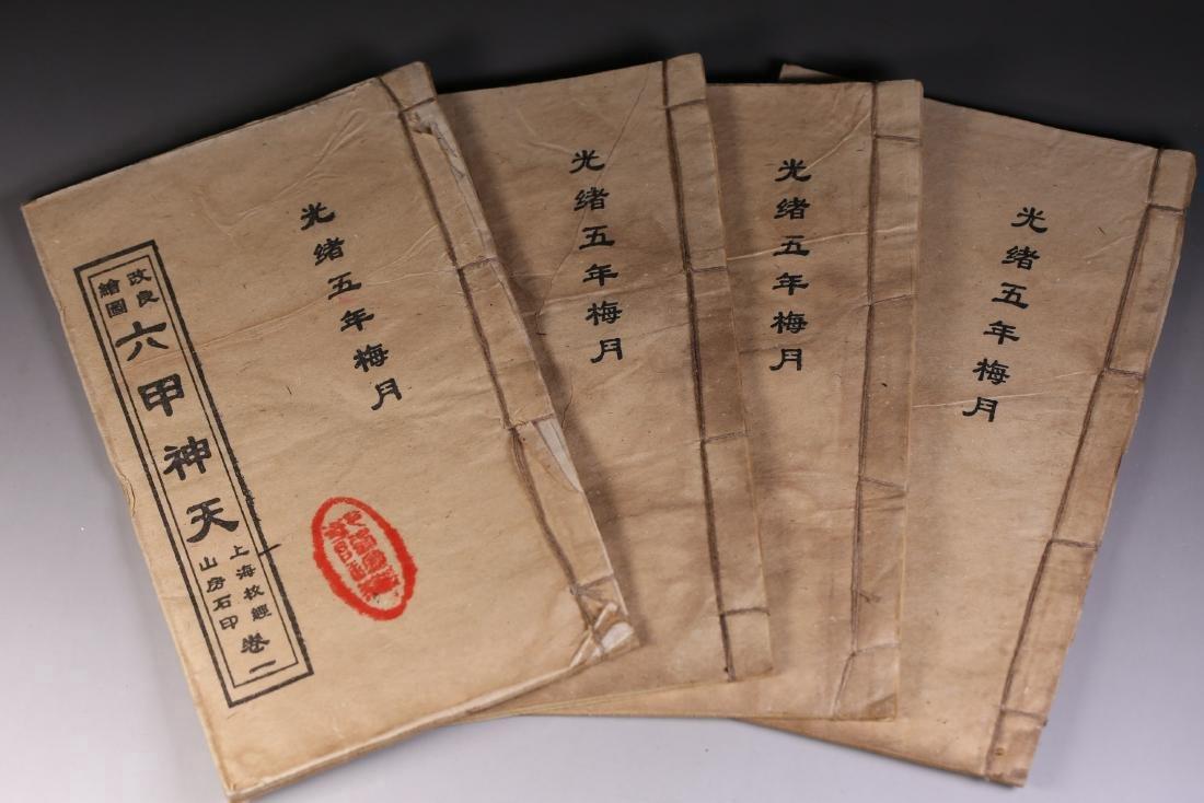 Qing Dynasty Books - Liu Jia Shen Tian