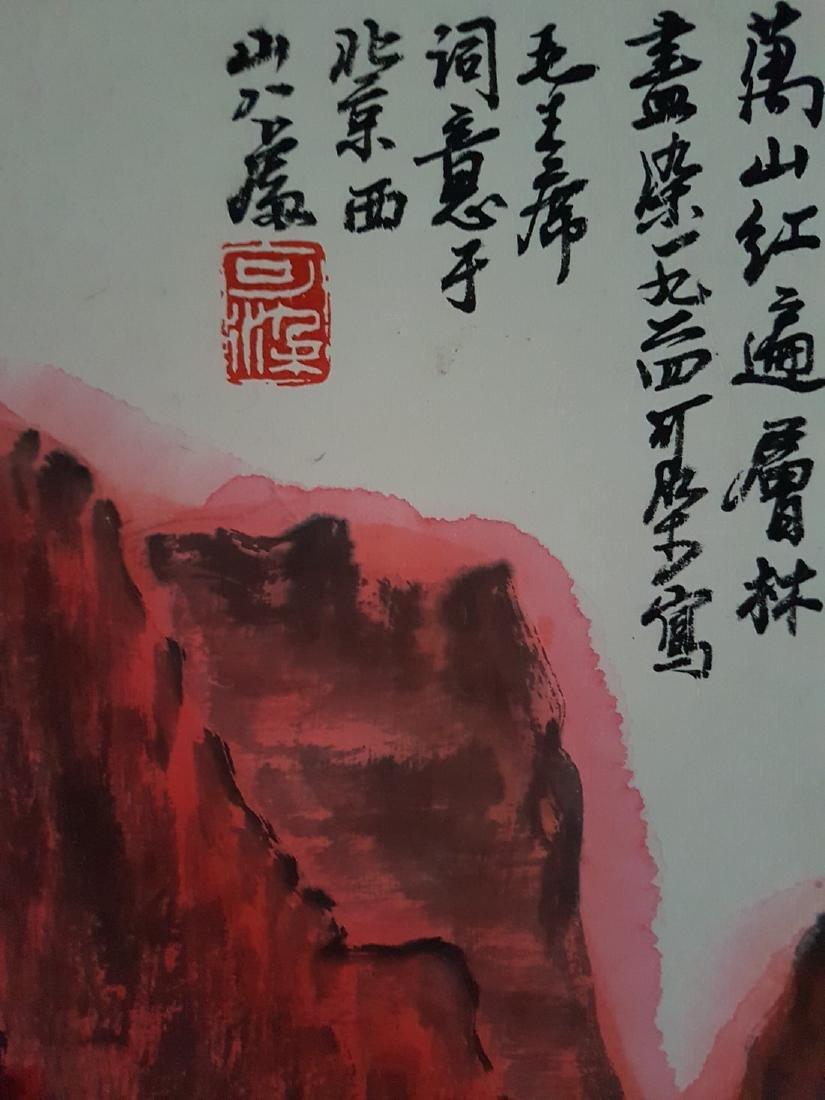 Chinese Painting on paper Li Keran - 4