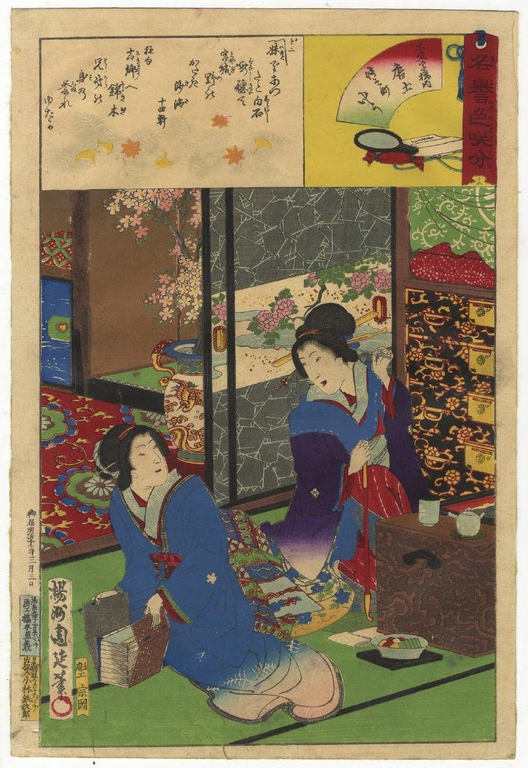 Toyohara Chikanobu Woodblock Beauties Sorting out Books