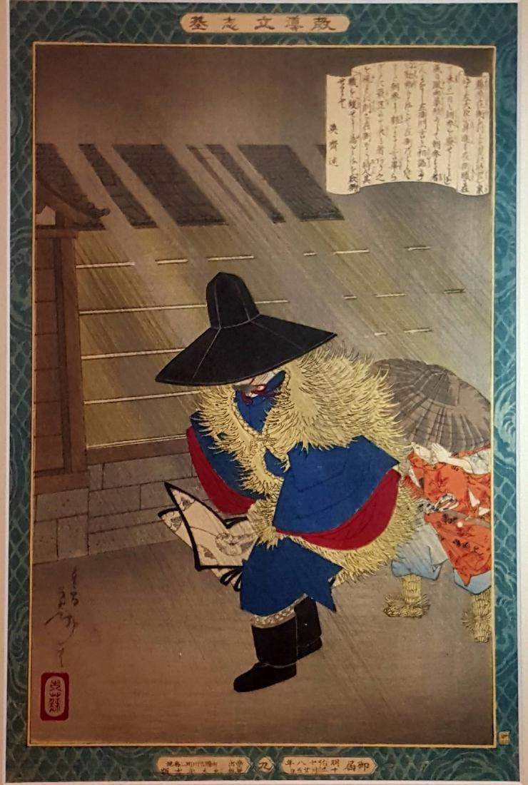 Tsukioka Yoshitoshi Woodblock Rainstorm
