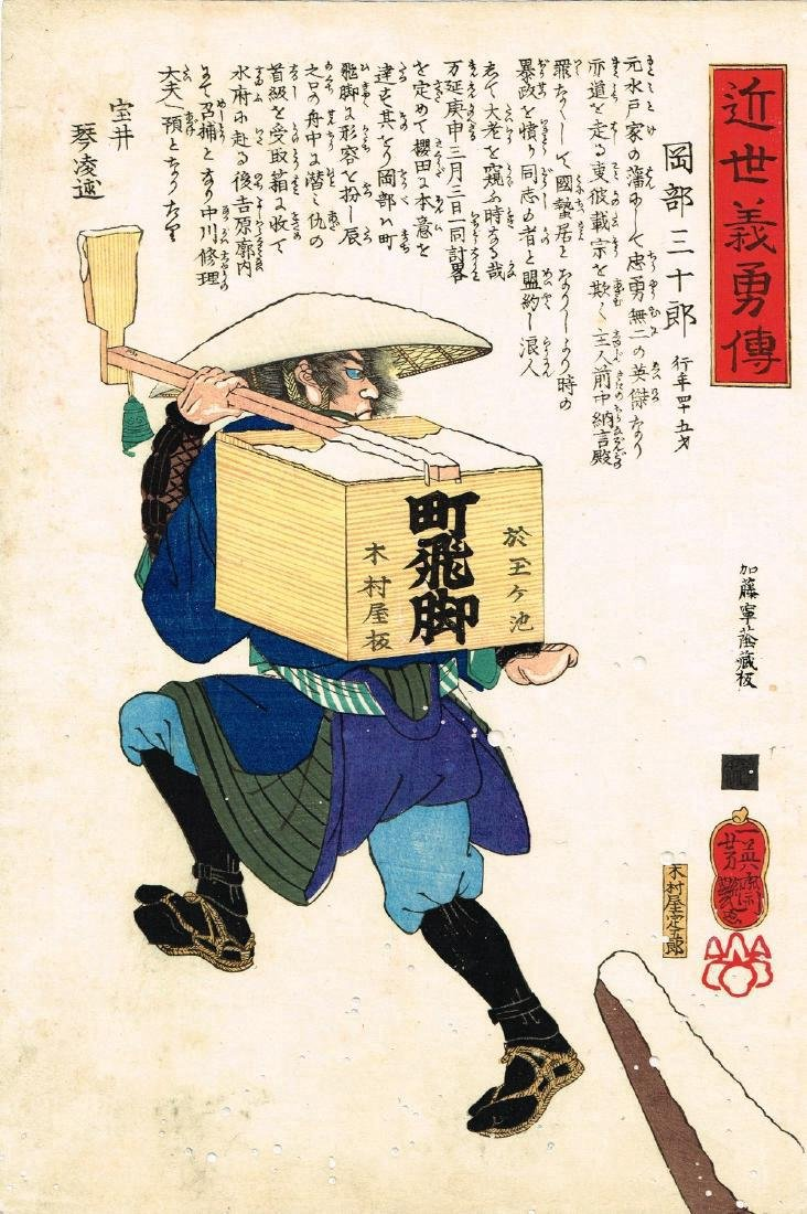 Yoshitsuya II Woodblock Tales of Modern Heroes Carrier