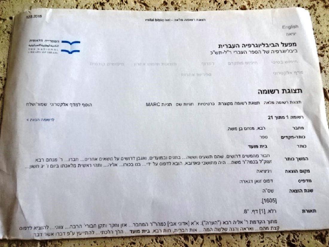 1605 Hebrew Book - 3
