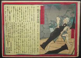 Hasegawa Sadanobu II Woodblock Man with Cannon