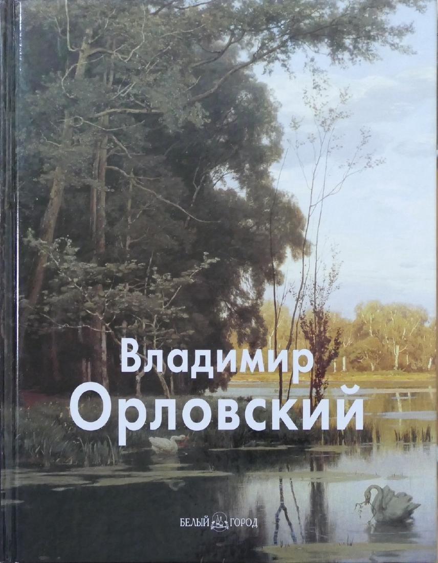 Vladimir Orolovsky Natilya Vasilyeva 2001