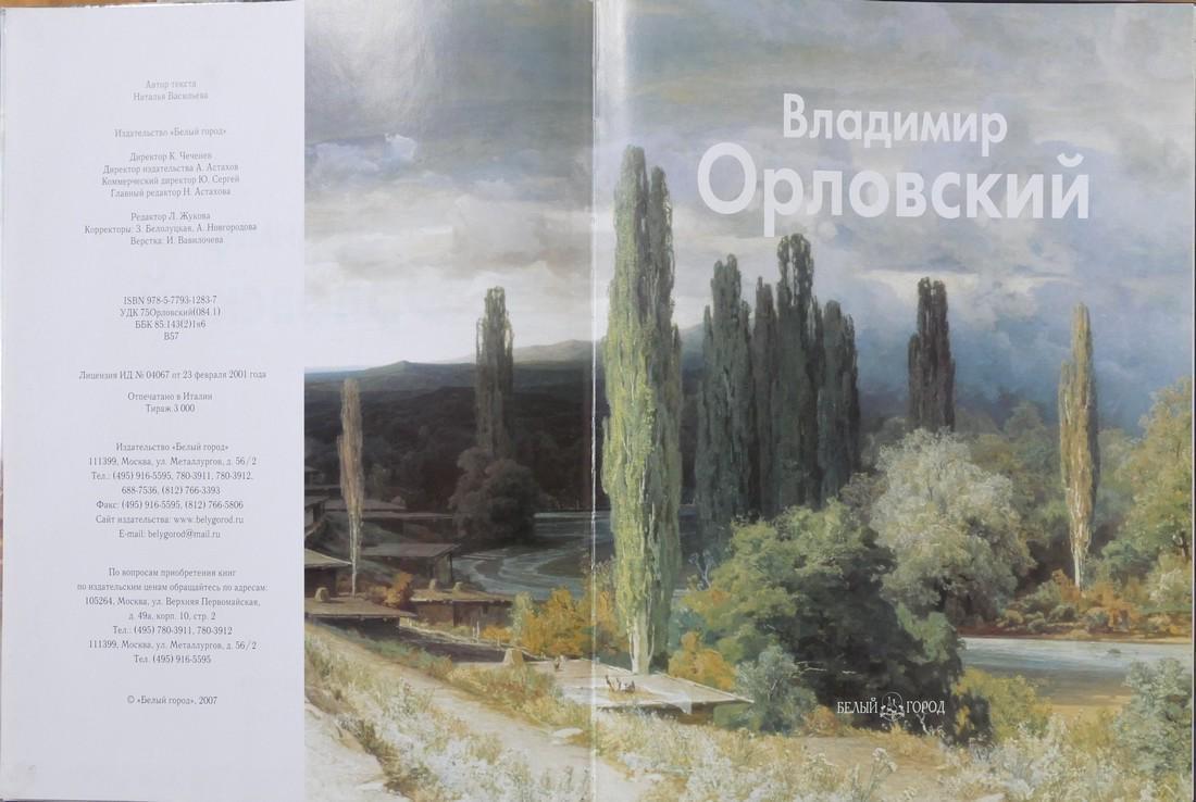 Vladimir Orolovsky Natilya Vasilyeva 2001 - 2