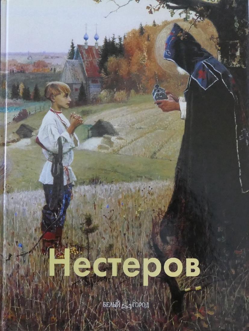 Mikhail Nesterov Alla Gusarova 2001