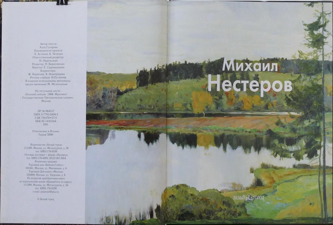 Mikhail Nesterov Alla Gusarova 2001 - 2