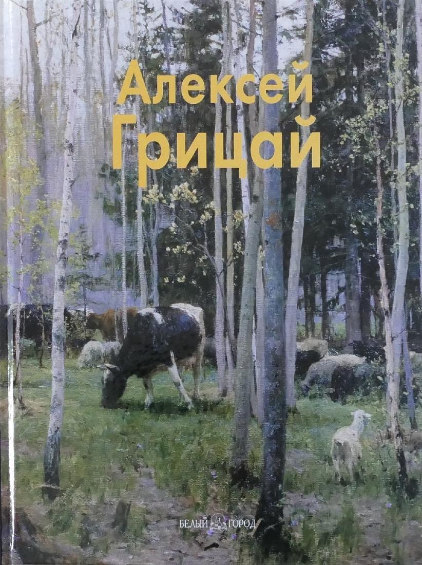 Alexuy Gritsa Vladnir Sysoev 2001