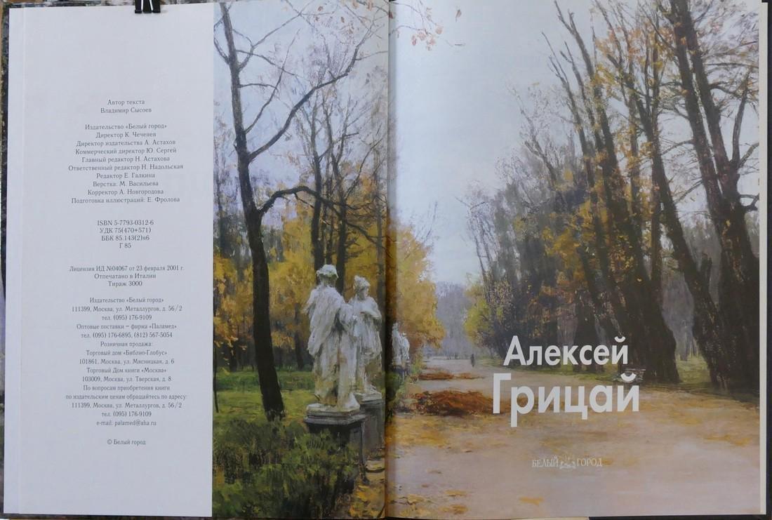 Alexuy Gritsa Vladnir Sysoev 2001 - 2