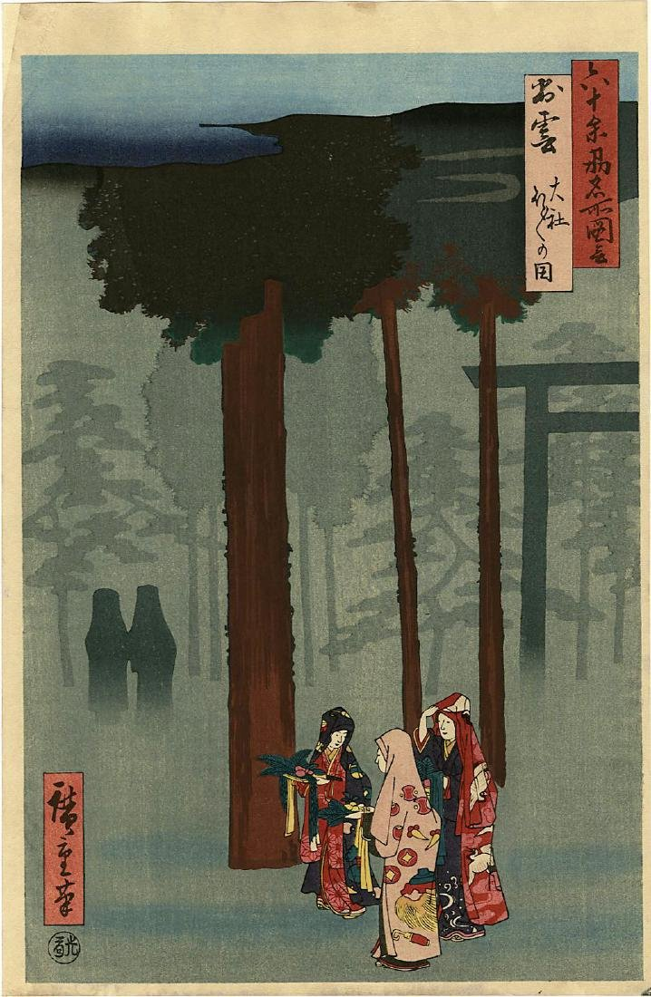 Ando Hiroshige Woodblock Hotohoto Festival & Shrine
