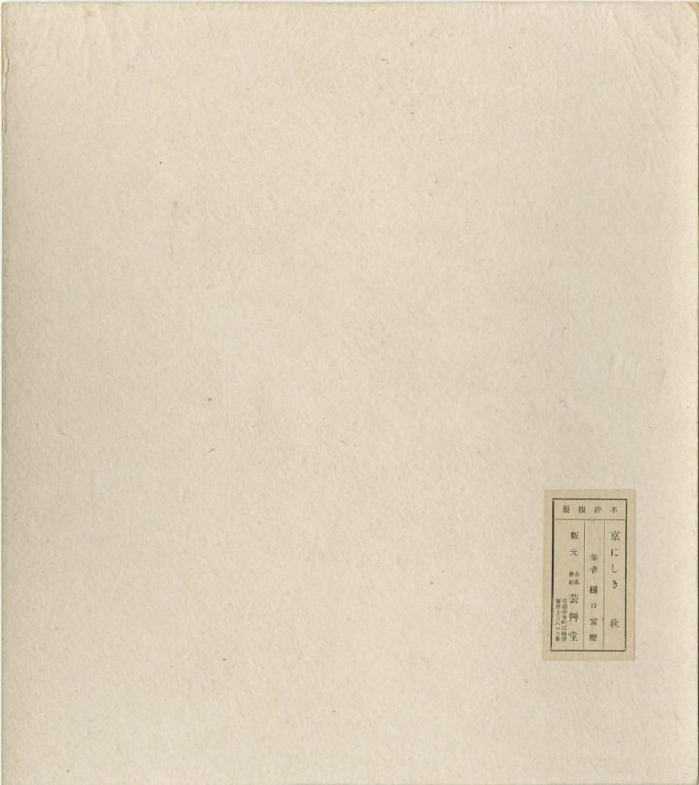 Higuchi Tomimaro Woodblock Spring, Summer, Fall, Winter - 3