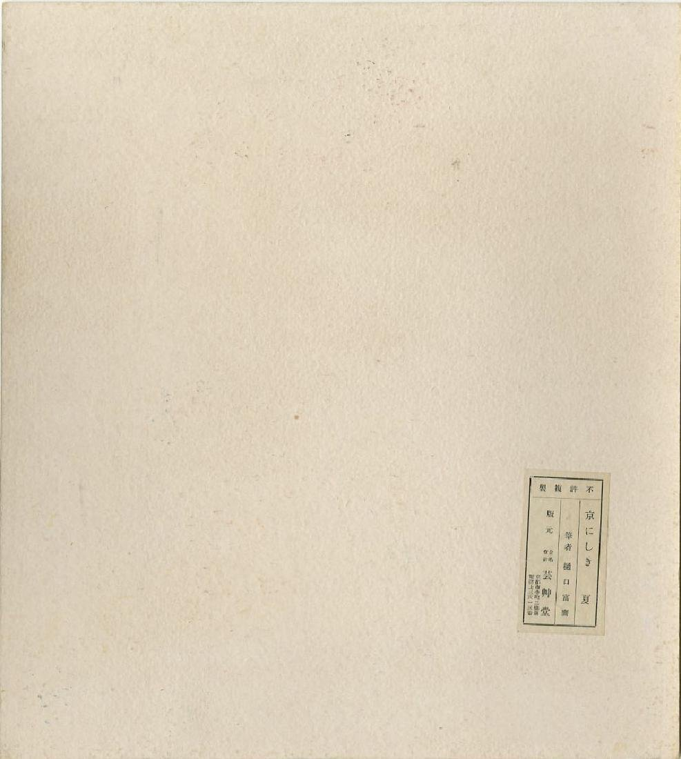 Higuchi Tomimaro Woodblock Spring, Summer, Fall, Winter - 7
