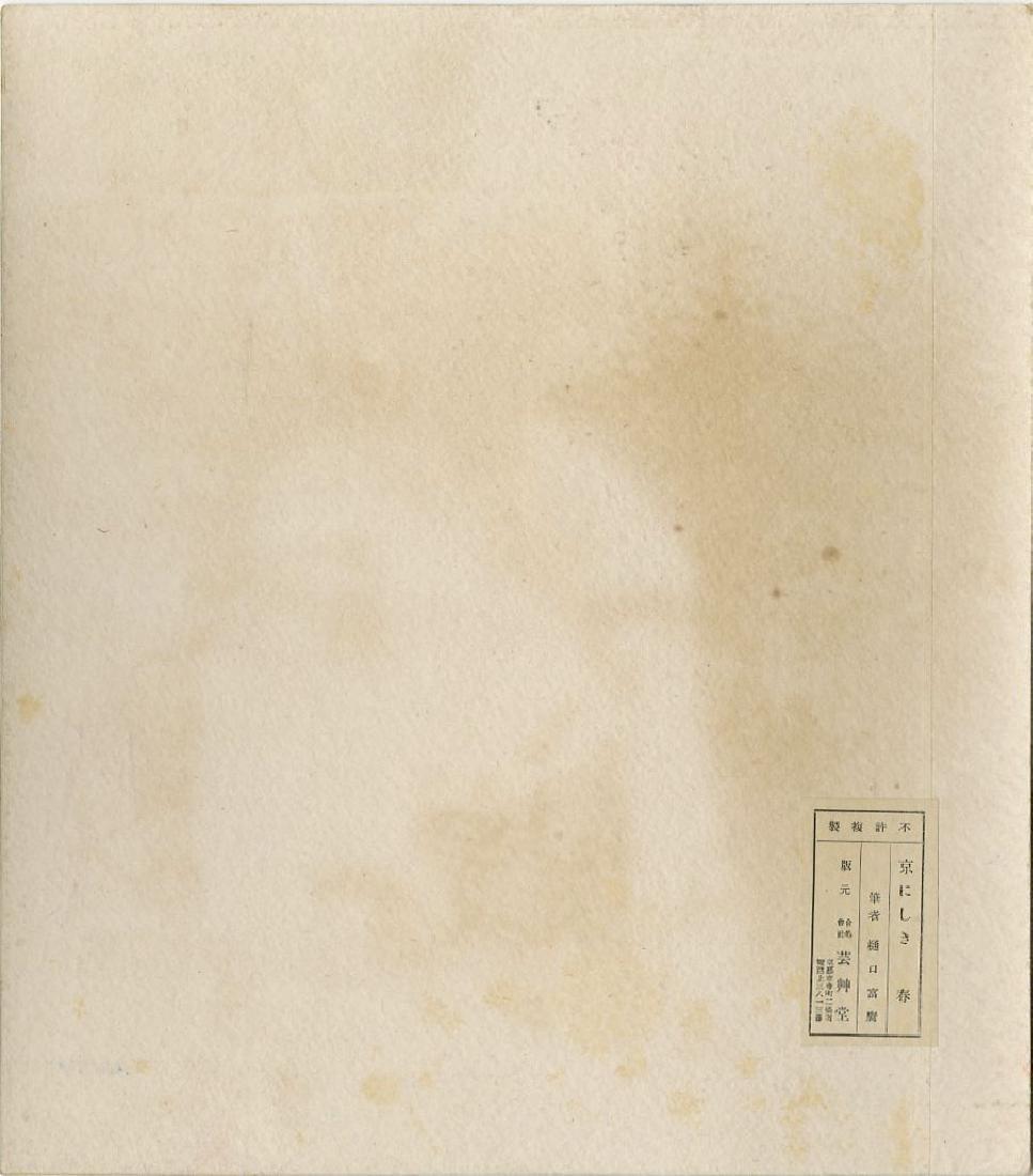 Higuchi Tomimaro Woodblock Spring, Summer, Fall, Winter - 9