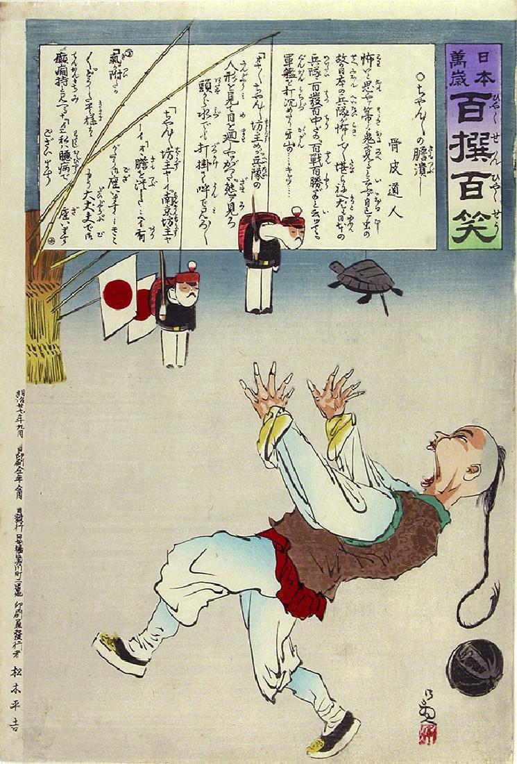 Kobayashi Kiyochika Woodblock Frightened
