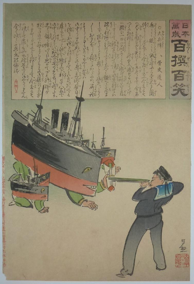 Kobayashi Kiyochika Woodblock Surrender of a Fleet