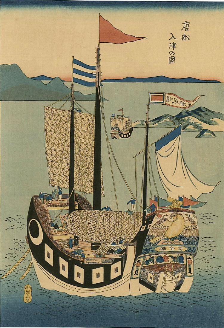 Not Read Woodblock Dutch Ship in Nagasaki Harbor