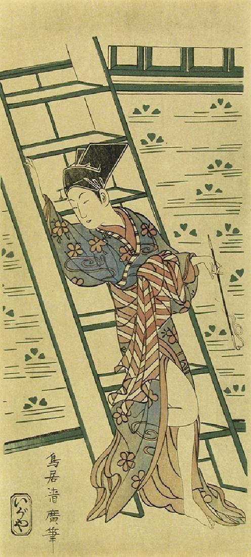 Torii Kiyohiro Woodblock Girl With Pipe