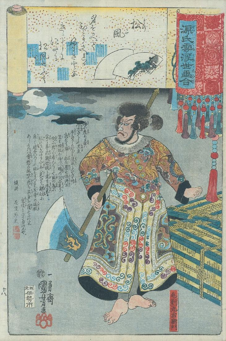 Utagawa Kuniyoshi Woodblock Matsukaze the Pirate