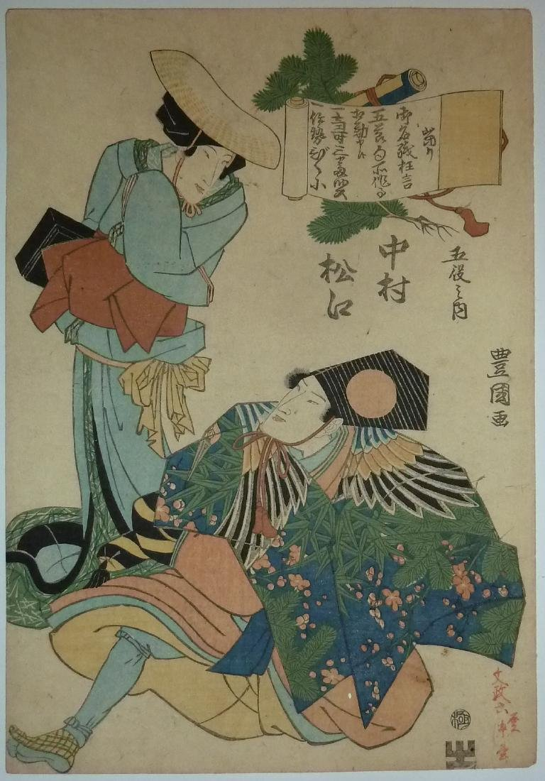 Utagawa Toyokuni I Woodblock New Year's Scene